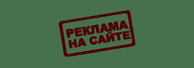 reklama-na-sayte